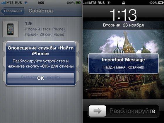 программа для поиска Iphone - фото 3