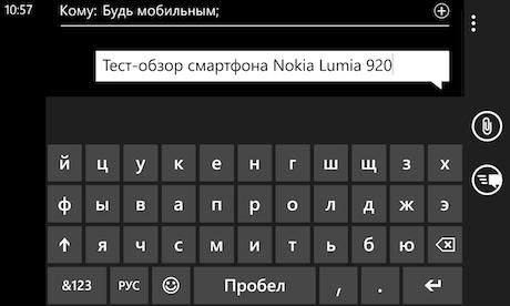 Скриншот клавиатуры Nokia Lumia 920.