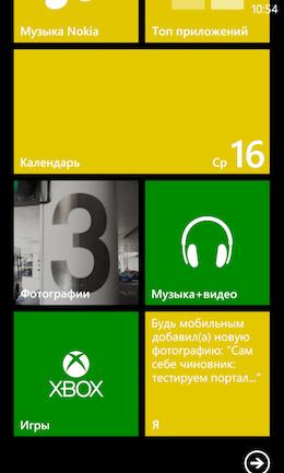 Пользовательский интерфейс Nokia Lumia 920.
