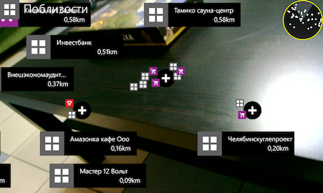 Nokia Lumia 920 screenshot.