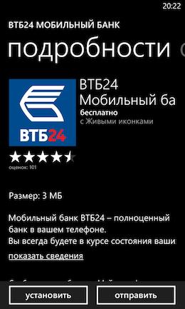 Приложение ВТБ 24 для Windows Phone.
