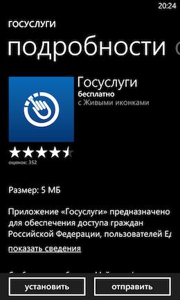 Приложение портала Госуслуг для Windows Phone.