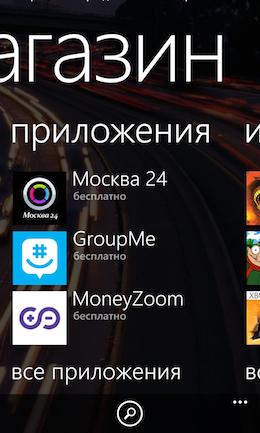 Приложение Магазин для Windows Phone.