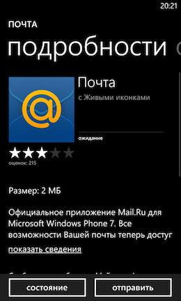 Приложения и программы для Windows Phone.