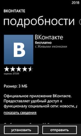 Приложение ВКонтакте для Windows Phone.