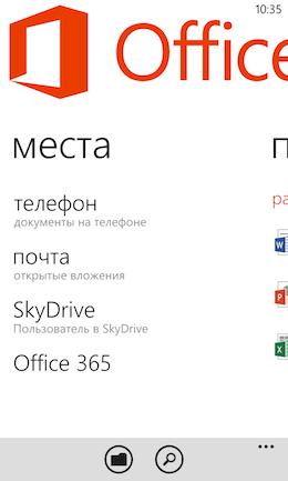 Офисные программы на Nokia Lumia 920.