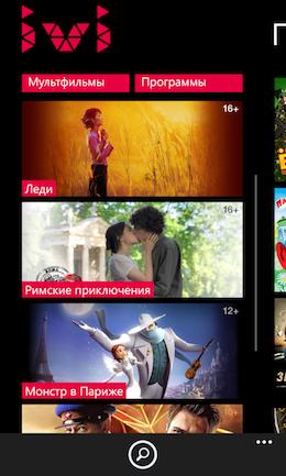 Скриншоты интерфейсов Nokia Lumia 920.