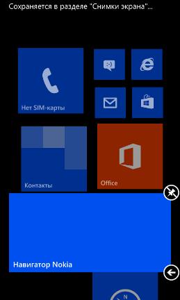 Как сделать скриншот с экрана nokia lumia 71