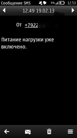 Скриншот SMS-розетки.