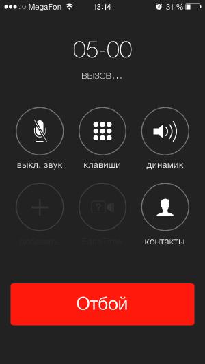 Как сделать скриншот звонков в айфоне
