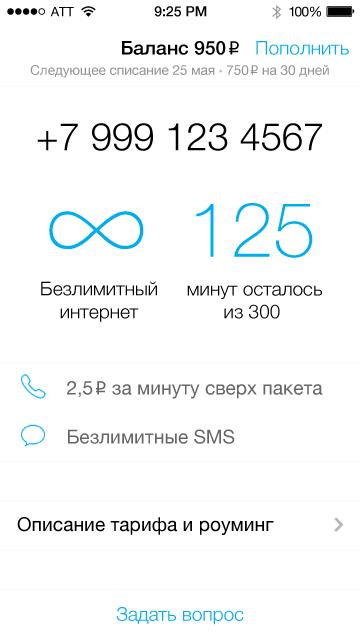 Телефонный код сотовых операторов 999 | Мобильные