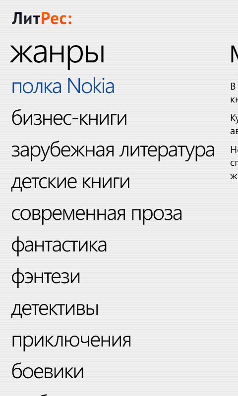 Скриншот Windows Phone 8.1.