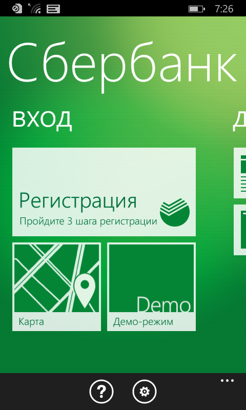 Приложение Сбербанк для Windows Phone 8.1.