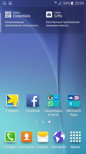 Как на samsung galaxy s6 edge сделать скриншот экрана
