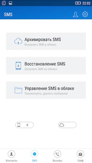 Как удалить из облака в смартфоне