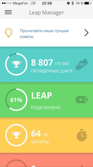 Leap Manager.