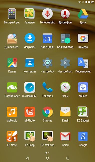 Как сделать скриншот на асере планшете