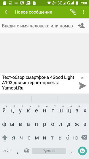 Скриншот экрана смартфона 4Good Light A103.