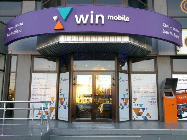 Офис продаж и обслуживания оператора Win mobile в Крыму.