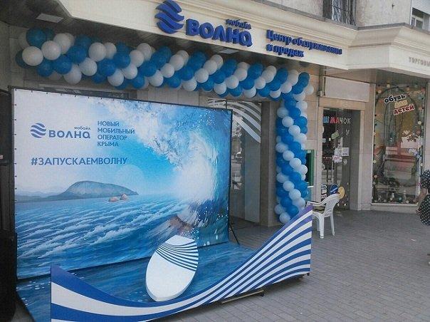 Офис продаж и обслуживания оператора Волна мобайл в Крыму.