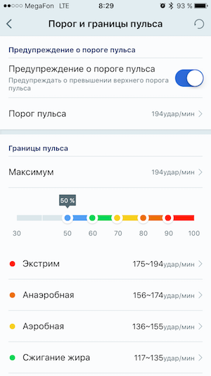 Скриншоты Huawei Band 2 Pro.