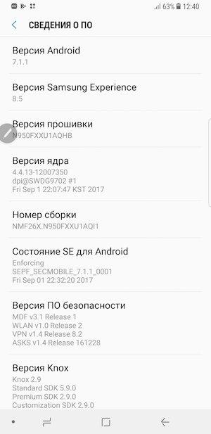Скриншот экрана Samsung Galaxy Note 8.