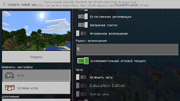 скачать майнкрафт 1.12.0.3 на андроид бесплатно на русском