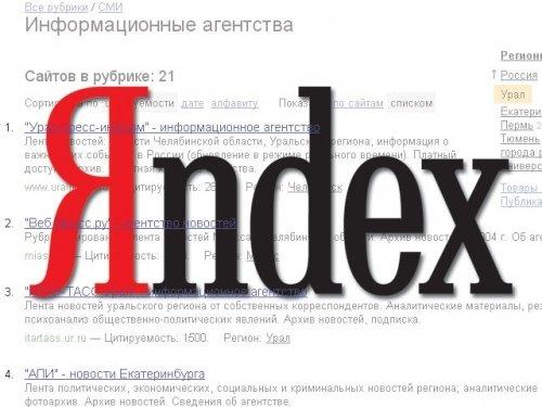 Яндекс рассекретил данные покупателей интернет-магазинов, в том