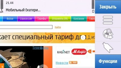 Программу Одноклассники Для Nokia C5 03
