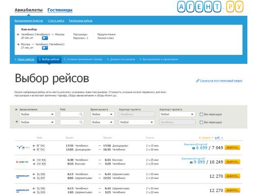Сайты для заказа авиабилетов