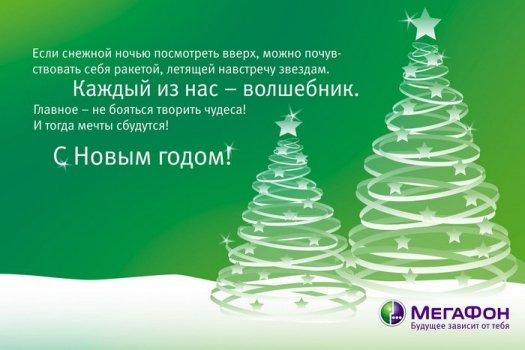 Поздравление с новым годом коллегам связистам