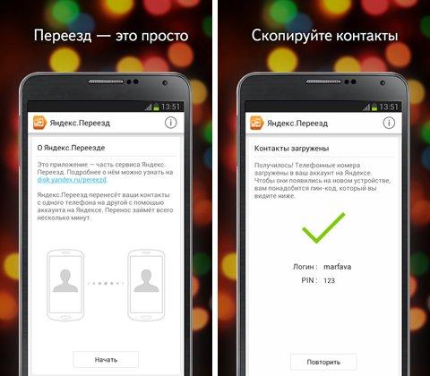 Яндекс Переезд С Айфона На Андроид - фото 10