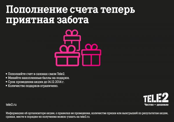 Теле2 подарки за долгое пользование