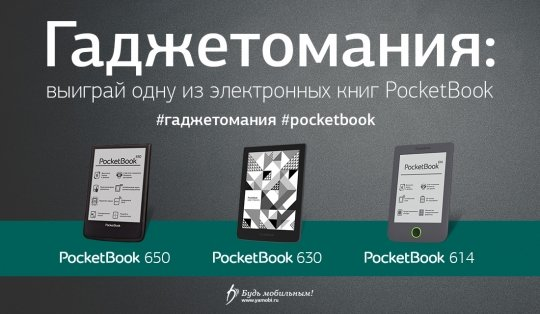 Гаджетомания PocketBook.