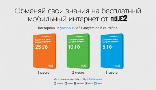 вот именно 3 гб интернета на теле2 для дам бальзаковского