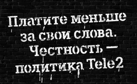 Честность - политика Tele2.