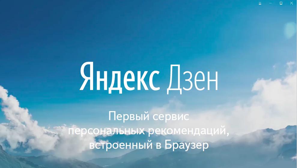 Стань автором Яндекс.Дзен и начни зарабатывать от 40 000 руб./месяц | [Infoclub.PRO]