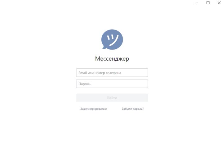 VK.COM запустил собственный мессенджер
