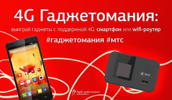 Подарок смартфон от мтс 55