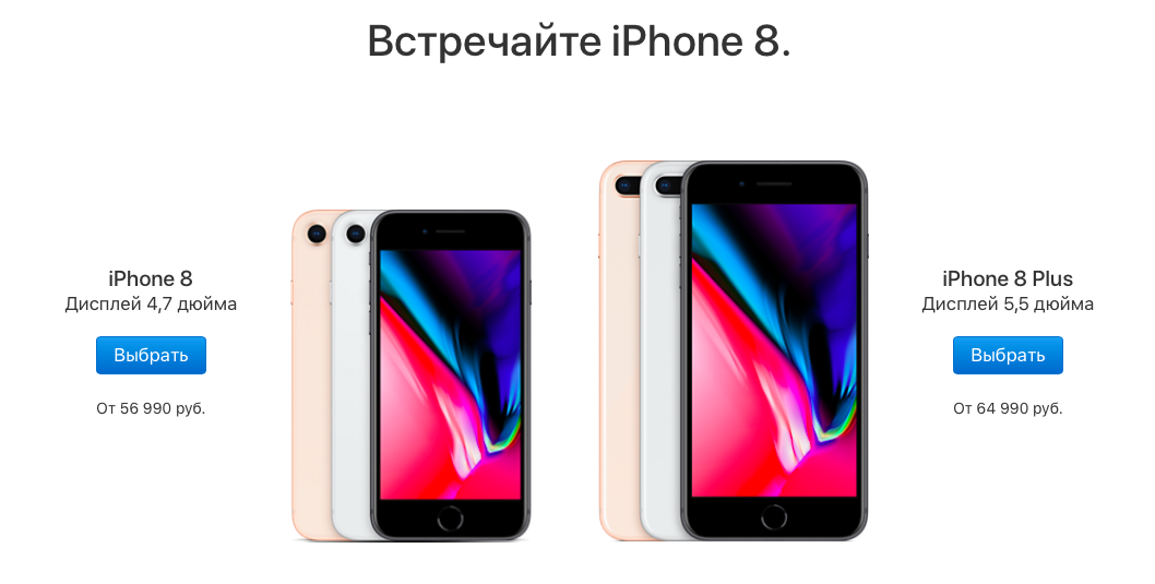 Цена iPhone 8 и iPhone 8 Plus.