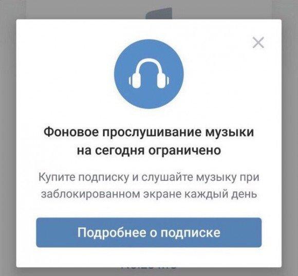 ВКонтакте и Одноклассники ввели ограничение на бесплатное прослушивание музыки