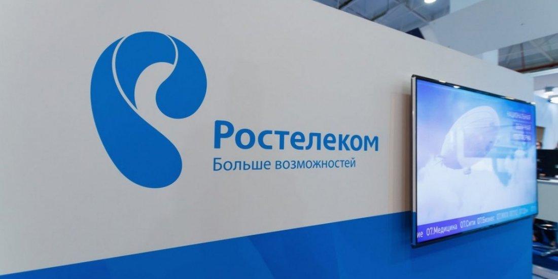 «Ростелеком» увеличил расходы нарекламу на12,8% в 2017г