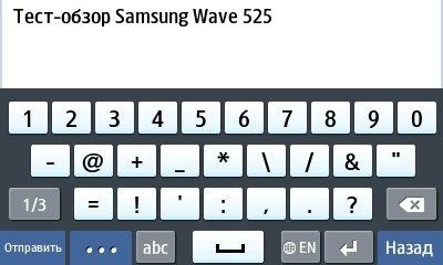 Виртуальная клавиатура Samsung Wave 525.