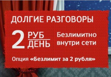 связь ютел 30 минут 2 5 рублей: